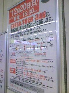 091220のJR東日本
