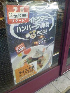 松屋ホワイトシチューハンバーグ定食