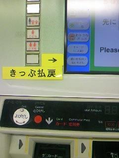 JR東日本券売機