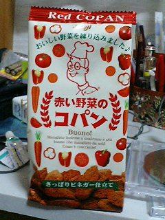赤い野菜のコパン