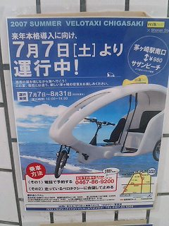 茅ヶ崎ベロタクシーのポスター